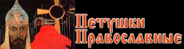 Петушки Православные